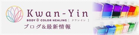 kwan-yinブログ